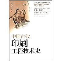 中国古代工程技术史大系:中国古代印刷工程技术史