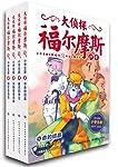 大侦探福尔摩斯(第5辑)(套装共4册)(新版)