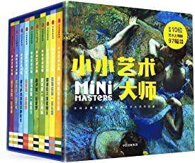 小小艺术大师(套装共10册)