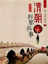 旧小说·清朝的那些事(传记篇)下 (Traditional Chinese Edition)