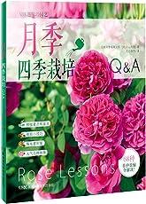 月季四季栽培Q&A