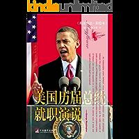 美国历届总统就职演说(英汉双语彩绘本)(一篇篇就职演说连缀起来,就是半部美国史)