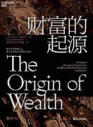 财富的起源(物联网时代的《国富论》!财富是什么?财富是如何产生的?如何创造更多的财富?)