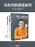 马云内部讲话系列(全3册)(马云关于互联网、科技变革及未来商业的宏观展望和深入分析!站在马云的肩膀上,我们也能看得更远)