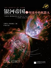 银河帝国11:曙光中的机器人(被马斯克用火箭送上太空的神作,讲述人类未来两万年的历史。人类想象力的极限!) (读客全球顶级畅销小说文库 21)