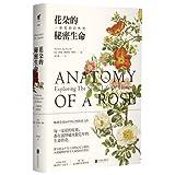 花朵的秘密生命:一朵花的自然史(附花朵系列精美书签)