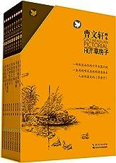 草房子套装(全9册 )  (曹文轩作品,最美的《草房子》) (曹文轩画本·草房子)