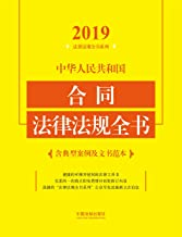 中华人民共和国合同法律法规全书(含典型案例及文书范本)(2019年版)