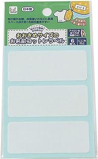 Yuminumu 姓名棉标签 素色 6件装 宽67毫米×长27毫米 AJUN-14520