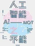 人工智能之不能(人工智能做不了哪些事情?《量子大嘮嗑》作者馬兆遠又一力作,以人工智能的邏輯,推演出人的不可取代)