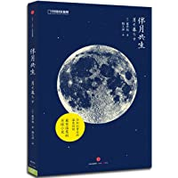中国国家地理自然生活系列-伴月共生