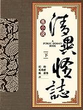 旧小说·清异怪志(下) (Traditional Chinese Edition)