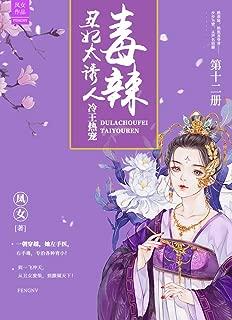 冷王热宠:毒辣丑妃太诱人(第十二册)(一朝穿越,她左手医,右手毒,专治各种宵小!)