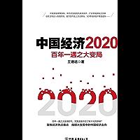 中國經濟2020(每年必讀經濟書目,全面預測2020經濟趨勢)