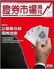 证券市场红周刊 周刊 2018年04期
