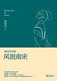 風流南宋 (易中天中華史 19)
