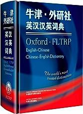 牛津•外研社英汉汉英词典