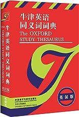 牛津英语同义词词典(英汉版)(最新版)