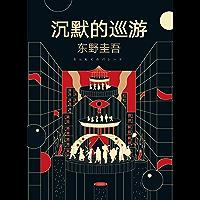 """沉默的巡游(""""神探伽利略""""系列新作:东野圭吾用""""嫌疑人们的献身"""",改写《嫌疑人X的献身》的结局。)"""