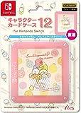 【任天堂许可商品】角色卡片盒12 for 任天堂SWITCH-Variation_P すみっコぐらし (ぺんぺんアイスクリーム)