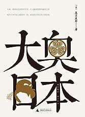 大奥日本(揭开日本历史上隐秘的一段,看大奥的世界每日如何运转) (茂吕美耶作品 6)