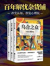百年解忧杂货铺(套装共3册)【改变认知、修复心理坑】