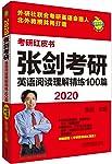 苹果英语考研红皮书·2020张剑考研英语阅读理解精练100篇