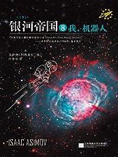 银河帝国8:我,机器人(被马斯克用火箭送上太空的神作,讲述人类未来两万年的历史。人类想象力的极限!) (读客全球顶级畅销小说文库 18)