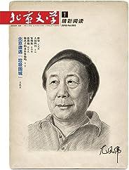 北京文学 月刊 2018年01期