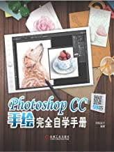 Photoshop CC手绘完全自学手册