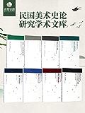 民国美术史论研究学术文库系列(套装八册)著名学者们开启了中国美术史写作的新纪元