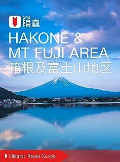 穷游锦囊:箱根及富士山地区