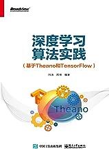 深度学习算法实践:基于Theano与TensorFlow