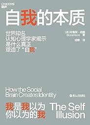 自我的本质(如何避免被环境操控,一本人人都该读的社会生存指南)