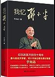 我憶鄧小平(紀念改革開放四十周年,泰斗級經濟學家、鄧小平身邊著名理論智囊——于光遠遺著。 )