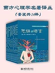 西方心理學名著譯叢(套裝共十四冊)