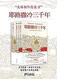 耶路撒冷三千年【五年熱銷,經典升級!2019全新增訂版,新增作者寫給中國讀者的信、30張彩色插圖;增補第54章,近3萬字內容。】