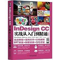 InDesign CC实战从入门到精通(全彩版)