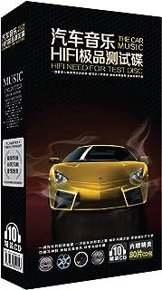 汽车音乐:HIFI极品测试碟(10CD 附80片精美环保CD包)