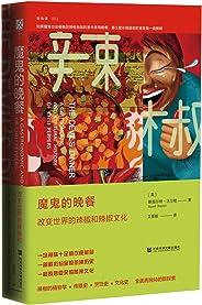 魔鬼的晚餐:改变世界的辣椒和辣椒文化【一场辣味十足的饮食革命,一部精彩纷呈的热辣历史,一种奇妙复杂的嗜辣文化】(方寸系列)