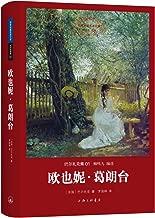 世界名著名译文库·巴尔扎克集(01):欧也妮·葛朗台