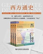 西方通史:从古代源头到20世纪(全3册)