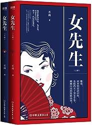 女先生:全二册【民国女性励志传奇,爱情与婚姻,尊严与生计,娜拉离婚出走以后,又会怎样?】