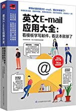 英文E-mail应用大全:看模板学写邮件,看这本够了(灵活套用邮件模板,轻松写好邮件,职场快人一步!16类商务主题,96篇情境邮件,海量邮件常用句式,针对性解决英文E-mail写作难点!)