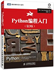 图灵程序设计丛书:Python编程入门(第3版)