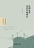 民国北京犯罪问题研究 (民国北京史研究丛书)