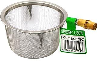 Takekoshi 茶壶 茶斗 带竹柄 80号 K-25