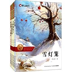 曹文轩画本·文学经典(套装共4册)