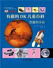 少儿科普书系•有趣的DK儿童百科:浩瀚的宇宙