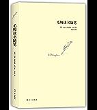 毛姆读书随笔 (世界名人书话系列)